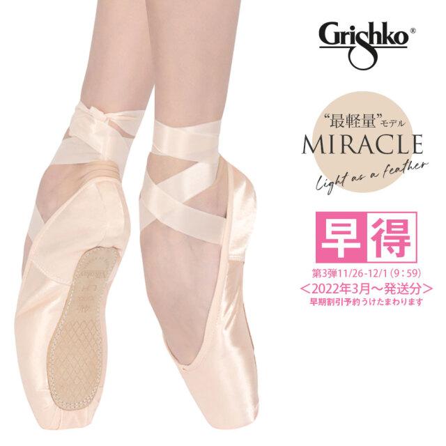 【早得】予約商品 Grishko(グリシコ)MIRACLE(ミラクル)トウシューズ  幅(X~XXXX)シャンク(LM)
