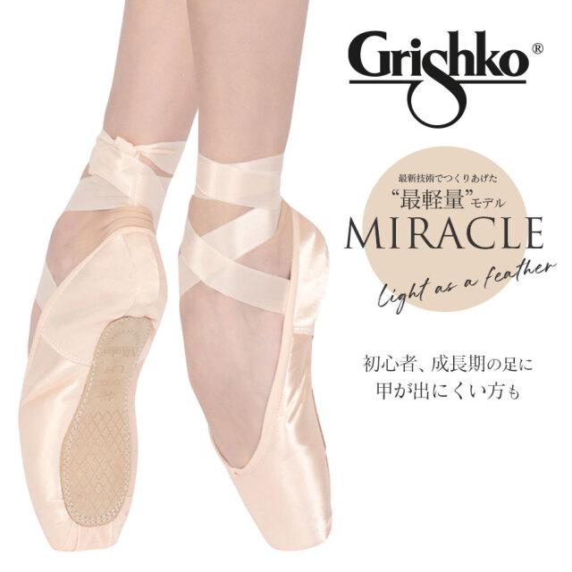 Grishko(グリシコ)MIRACLE(ミラクル)ポアントシューズ トウシューズ  幅(X~XXXX)シャンク(LM)