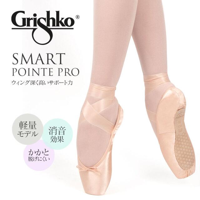 Grishko(グリシコ)SMARTPOINTE PRO スマートポアントプロ(0537/1) トウシューズ 幅(X~XXX)シャンク(M)