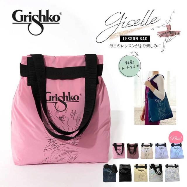 Grishko(グリシコ)Giselleジゼル(0230)  バレエバッグ レッスンバッグ ナイロン トート ジュニア
