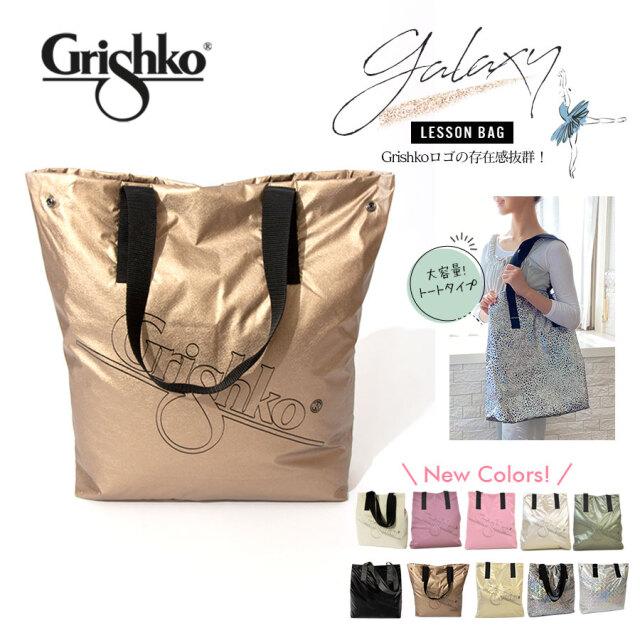 Grishko(グリシコ)GALAXYギャラクシー(0231) バレエバッグ 大容量 軽量 レッスンバッグ ナイロントート ダンスバッグ お稽古バッグ 習い事 トート 大容量 軽量