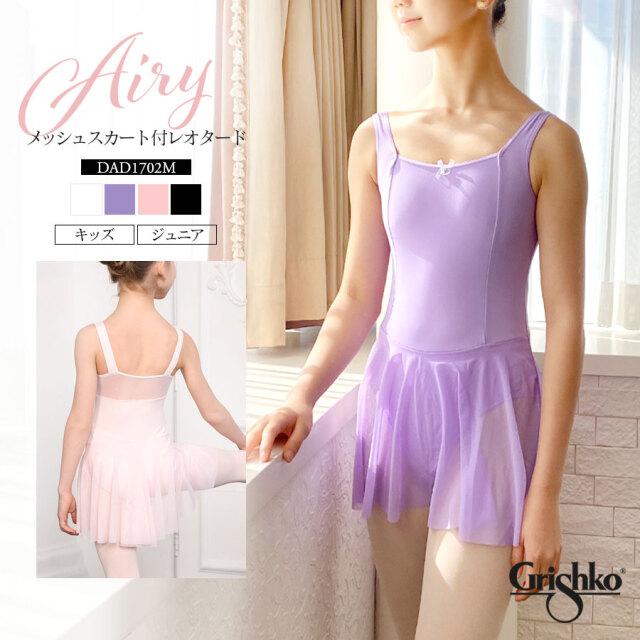 Grishko(グリシコ)ストレッチメッシュスカート付きキャミソールレオタード(DAD1702M) キッズ・ジュニア(2枚までメール便可)メッシュスカート ストレッチメッシュ ビジュー 動きやすい 可愛い バレエ用品 Grishko