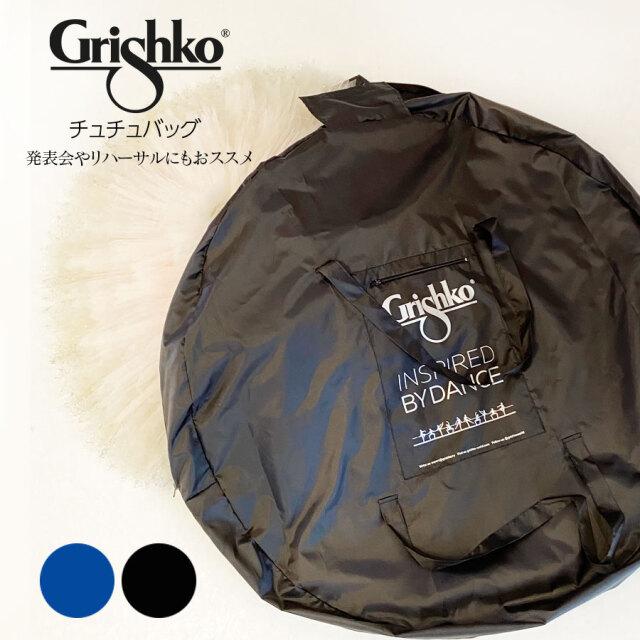 Grishko(グリシコ)チュチュバッグ(0436)発表会やリハーサルにもお勧め!バレエ バレエ教室 発表会  レッスン リハーサル 衣装バッグ 衣装ケース チュチュバッグ