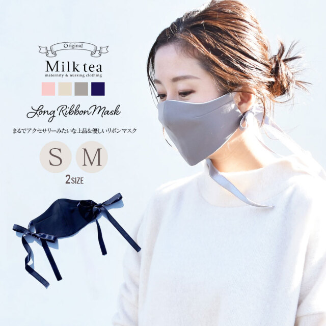 <マスク・アクセサリー>サテンリボン・マスク(裏側綿100%素材・アクセサリーみたいに使える!)