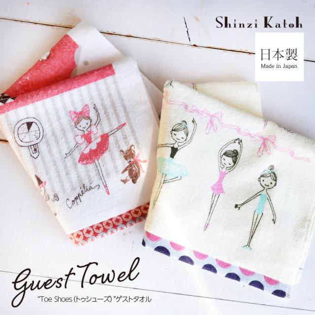 <Shinzi Katoh>Shinzi Kathoトゥシューズ・ハンドタオル(SKGT130)約約34×36cm 4枚までメール便可 日本製 泉州タオル バレエ バレリーナ 発表会 プチギフト