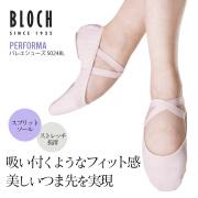 BLOCH(ブロック)PERFORMAバレエシューズ(S0284L) パフォーマー ストレッチキャンバスバレエシューズ 柔らかい 甲よく出る 甲でやすい