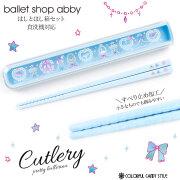 <グッズ>バレリーナスライド箸&箸箱セット(食洗器対応) 5個までメール便可