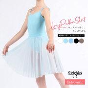 Grishko(グリシコ)LITTLE CALYSSAロングプルオンスカート(DAD1478)子供用 キャラクターダンス(1枚までメール便可)