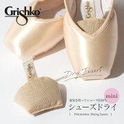 Grishko(グリシコ)トウシューズ乾燥剤(0559)4点までメール便可 トウシューズ ポワントシューズ
