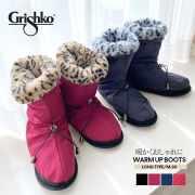 Grishko(グリシコ)ウォームアップブーツ ロング(M-30)トウシューズの上から 冷え・汚れ防止 オーバーブーツ