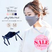 SALE <マスク・アクセサリー>サテンリボン・マスク(裏側綿100%素材・アクセサリーみたいに使える!)