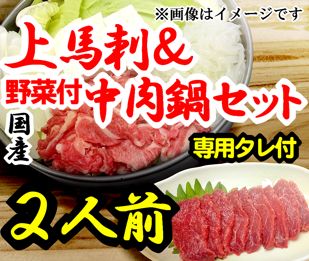 【F-32】上馬刺&さくら鍋肉(スライス)&野菜セット詰め合わせ2人前 野菜付 専用たれ付 馬肉 桜肉
