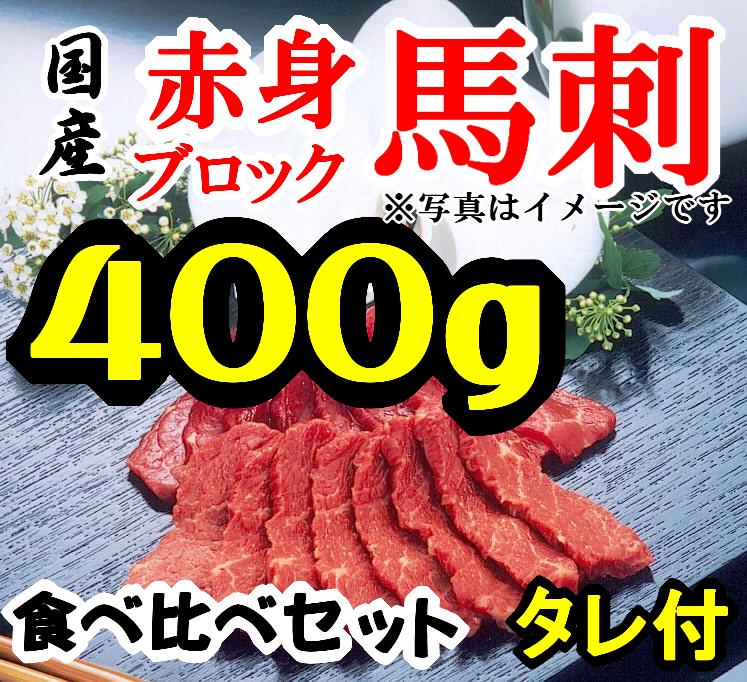 【A-40】上馬刺&ロース馬刺詰め合わせ4人前 専用たれ付