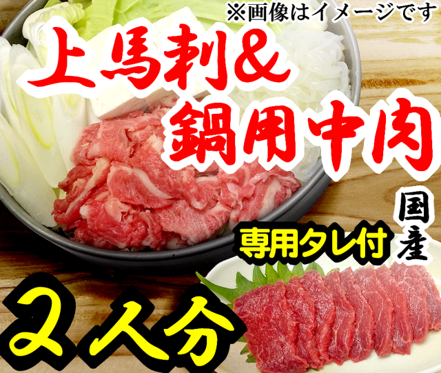 【B-1】上馬刺&さくら肉詰め合わせ2人前 専用たれ付 薬味付 馬肉 桜肉