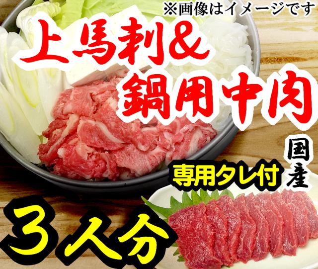 【B-2】上馬刺&さくら肉詰め合わせ3人前 専用たれ付 薬味付 馬肉 桜肉