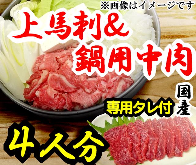【B-3】上馬刺&さくら肉詰め合わせ4人前 専用たれ付 薬味付 馬肉 桜肉