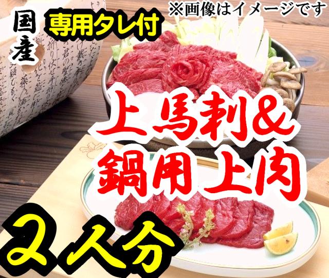 【B-10】上馬刺&上さくら肉詰め合わせ2人前 専用たれ付 薬味付 馬肉 桜肉