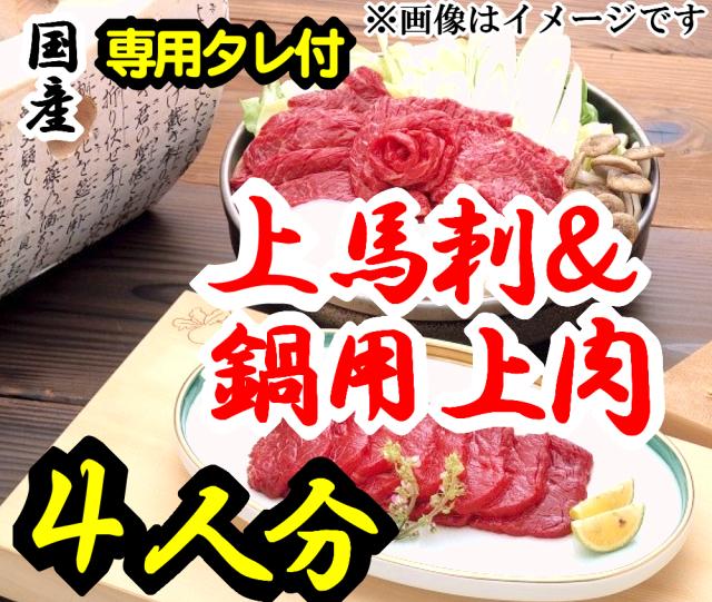【B-12】上馬刺&上さくら肉詰め合わせ4人前 専用たれ付 薬味付 馬肉 桜肉