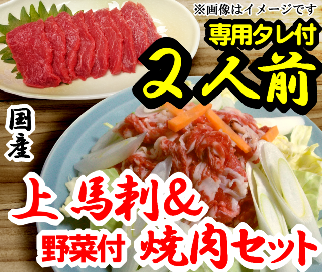 【F-12】上馬刺&さくら焼肉(スライス)&野菜セット詰め合わせ2人前 野菜付 専用たれ付 馬肉 桜肉