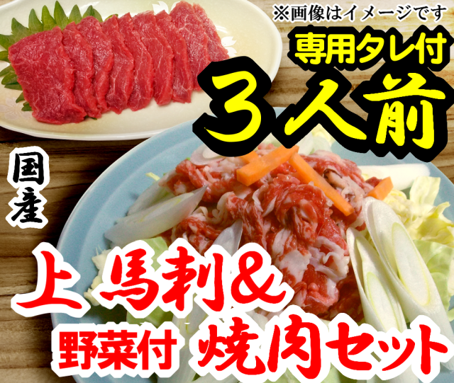 【F-13】上馬刺&さくら焼肉(スライス)&野菜セット詰め合わせ3人前 野菜付 専用たれ付 馬肉 桜肉