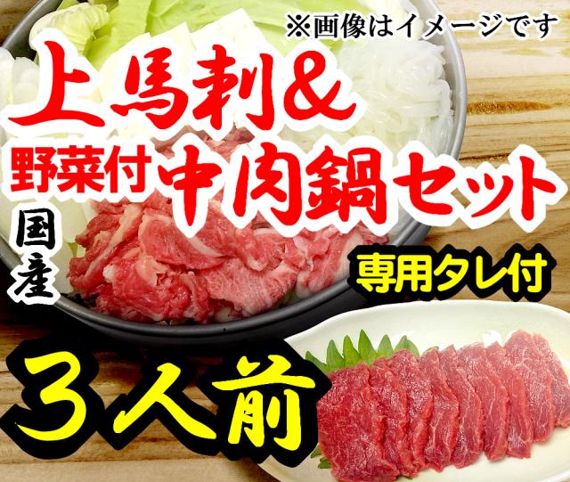 【F-33】上馬刺&さくら鍋肉(スライス)&野菜セット詰め合わせ3人前 野菜付 専用たれ付 馬肉 桜肉
