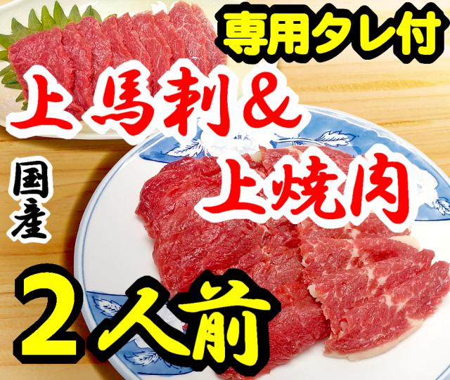 【C-11】上馬刺&上さくら焼肉(スライス)詰め合わせ2人前 専用たれ付 馬肉 桜肉