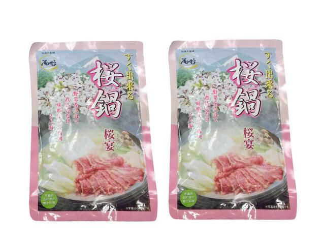 【G-22】桜鍋の素2ヶ