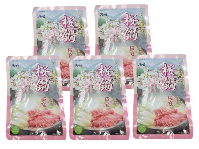 【G-25】桜鍋の素5ヶ