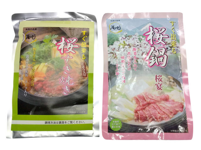 【G-42】桜鍋の素&桜すき焼の素 2ヶセット
