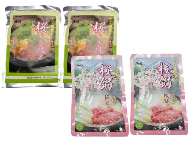 【G-44】桜鍋の素&桜すき焼の素 4ヶセット