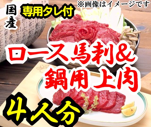 【B-22】ロース馬刺&上さくら肉詰め合わせ4人前 専用たれ付 薬味付 馬肉 桜肉