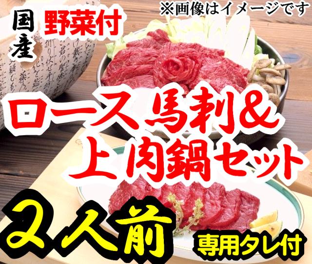 【F-42】ロース馬刺&上さくら鍋肉(スライス)&野菜セット詰め合わせ2人前 野菜付 専用たれ付 馬肉 桜肉