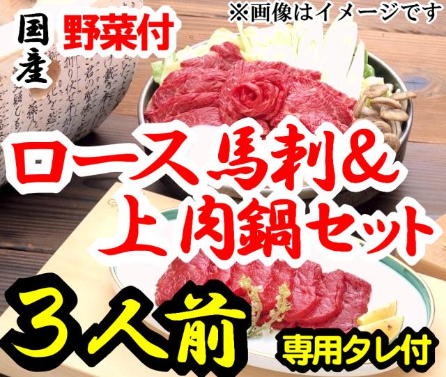 【F-43】ロース馬刺&上さくら鍋肉(スライス)&野菜セット詰め合わせ3人前 野菜付 専用たれ付 馬肉 桜肉