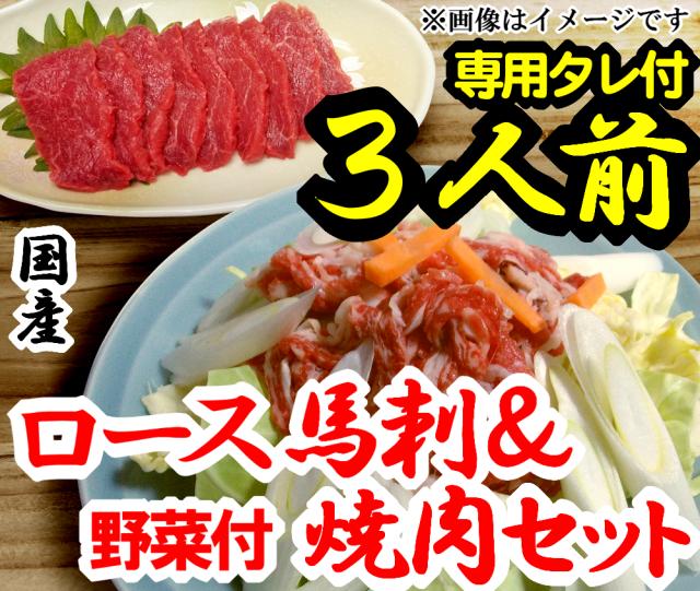 【F-23】ロース馬刺&さくら焼肉(スライス)&野菜セット詰め合わせ3人前 野菜付 専用たれ付 馬肉 桜肉