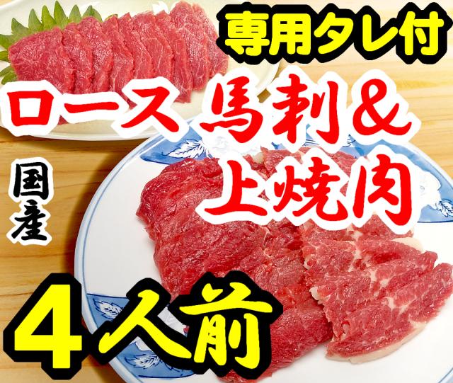 【C-21】ロース馬刺&上さくら焼肉(スライス)詰め合わせ4人前 専用たれ付 馬肉 桜肉