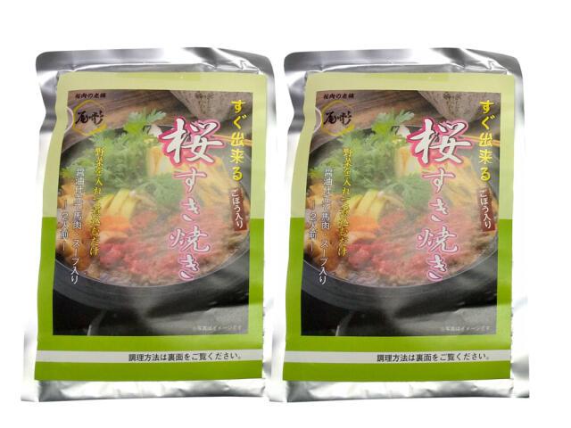 【G-32】桜すき焼きの素2ヶ