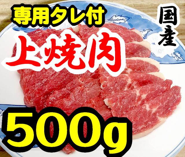 【C-1】上さくら焼肉5人前 スライス 専用たれ付 馬肉 桜肉