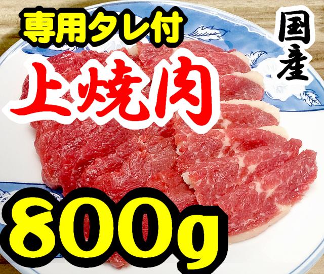 【C-2】上さくら焼肉8人前 スライス 専用たれ付 馬肉 桜肉