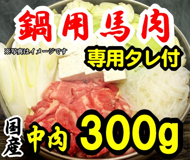 【E-13】さくら肉3人前 赤身スライス 専用たれ付 馬肉 桜肉