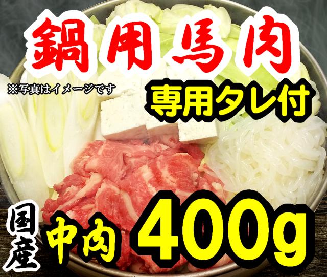【E-14】さくら肉4人前 赤身スライス 専用たれ付 馬肉 桜肉