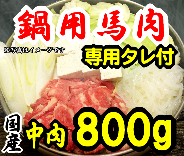 【E-18】さくら肉8人前 赤身スライス 専用たれ付 馬肉 桜肉