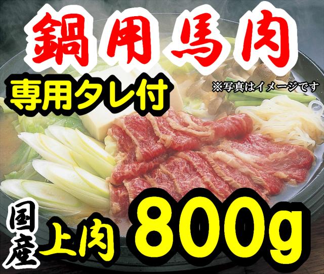 【B-51】上さくら肉8人前 スライス 専用たれ付 薬味付 馬肉 桜肉