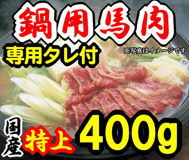 【B-60】特上さくら肉4人前 スライス 専用たれ付 薬味付 馬肉 桜肉