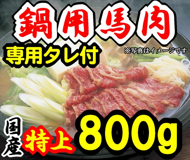 【B-61】特上さくら肉8人前 スライス 専用たれ付 薬味付 馬肉 桜肉
