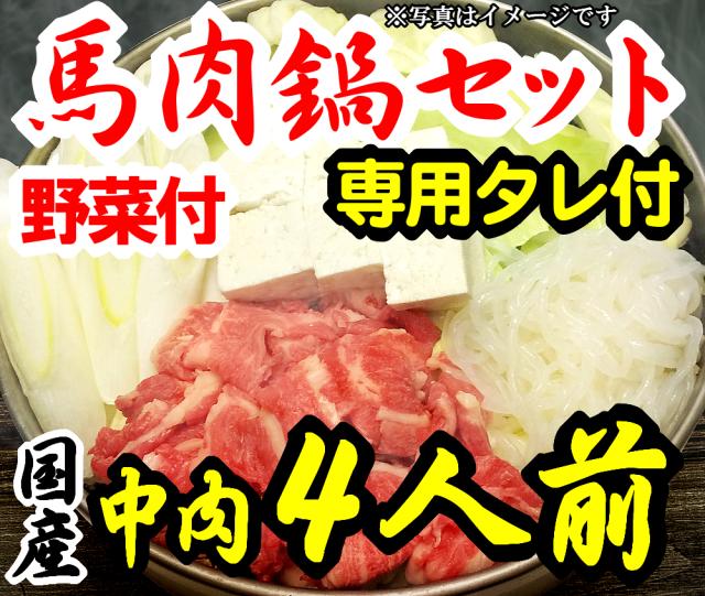 【D-14】さくら鍋セット4人前 赤身スライス 専用たれ付 野菜付 馬肉鍋 桜鍋