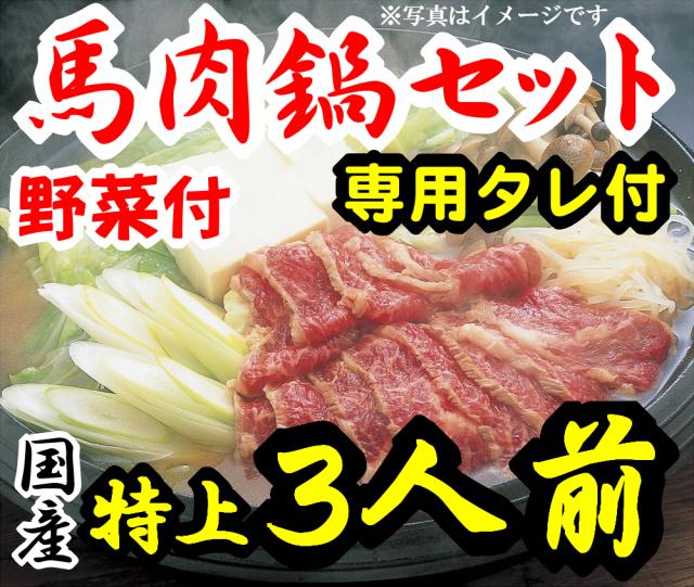 【D-33】特上さくら鍋セット3人前 赤身スライス 専用たれ付 野菜付 馬肉鍋 桜鍋