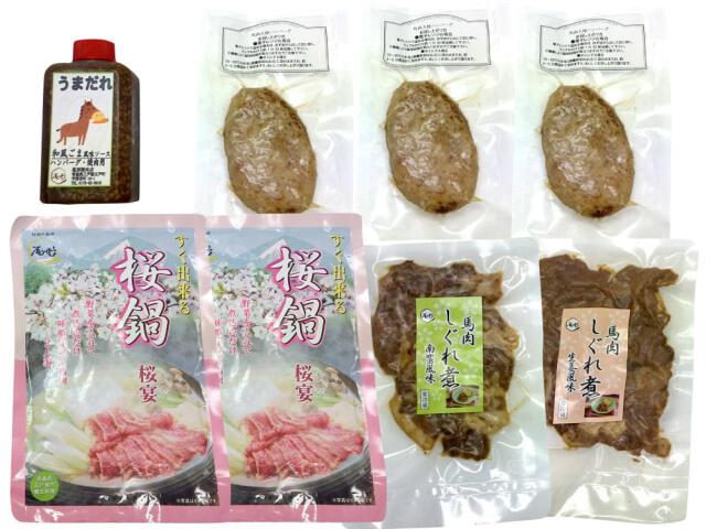 【G-51】桜肉贈答セット
