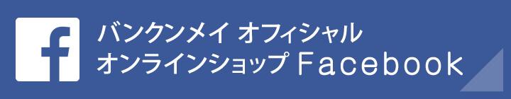 バンクンメイ オフィシャル オンラインショップ 公式Facebook
