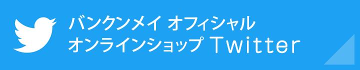 バンクンメイ オフィシャル オンラインショップ 公式Twitter