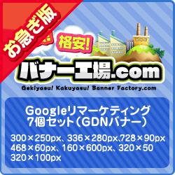 【お急ぎ】Googleリマーケティング7個セット(GDNバナー)